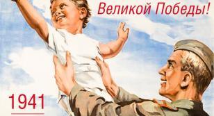 71 год Великой победы!